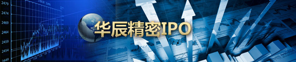 华辰精密IPO