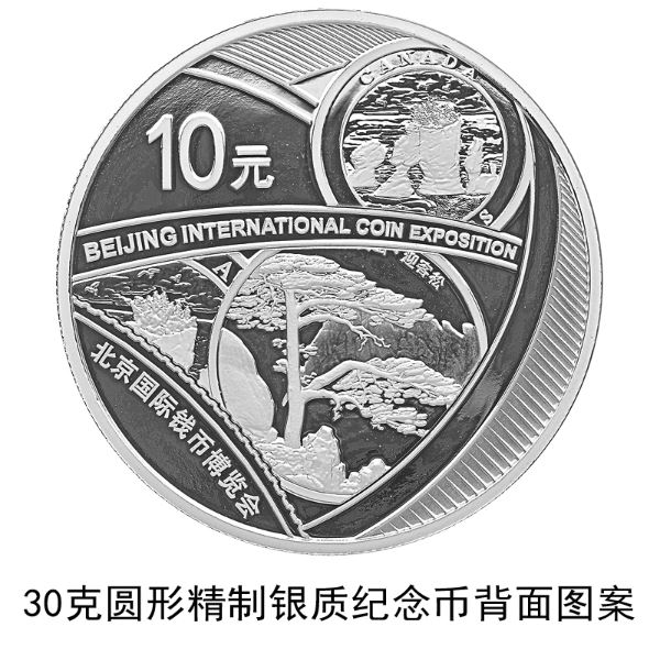 中央银行发行北京国际硬币博览会纪念币:纯银30克面额10元