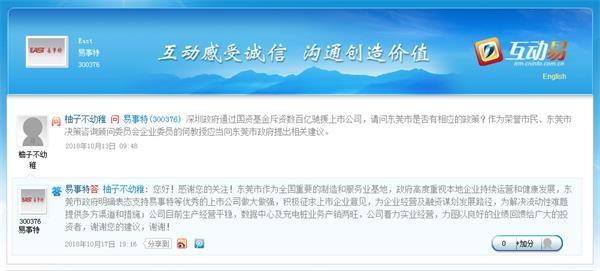 东莞市政府也在征求上市企业意见 为解决流动性难题提供渠道