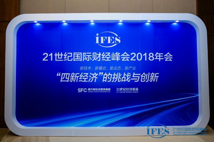 """21世纪国际财经峰会共论新态势 传递""""四新经济""""风向标"""