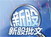 证监会10月19日核发IPO批文 1家企业融资总额不超过5亿元