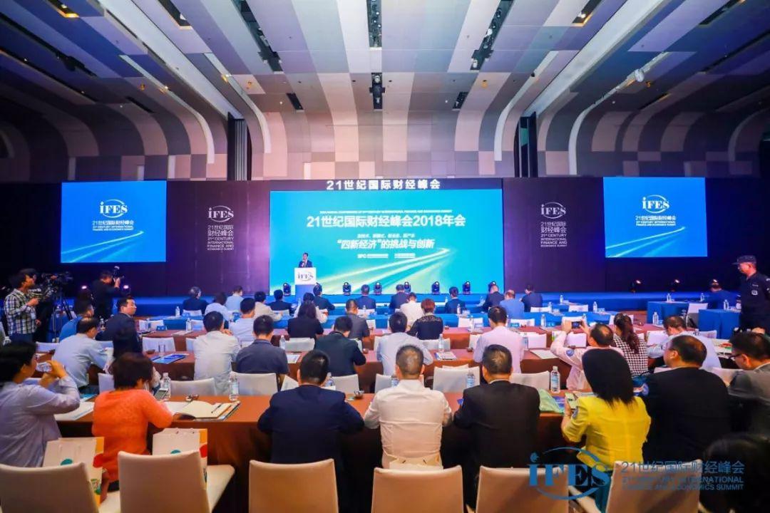 21世纪国际财经峰会2018年会闭幕 金帆奖揭晓