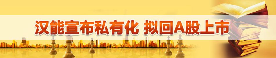 汉能宣布私有化 拟回A股上市