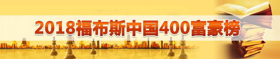 2018福布斯中国400富豪榜