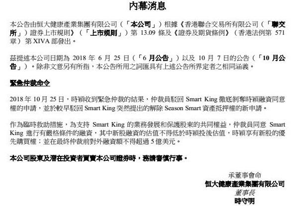 FF仲裁结果,贾跃亭剥夺恒大融资同意权,贾跃亭申请被驳回