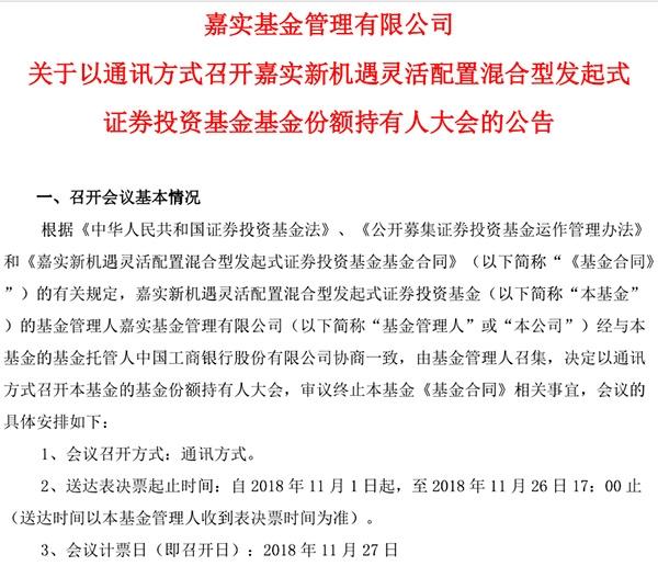 5只国家队基金齐清仓:3年浮盈502亿 将启动清盘程序