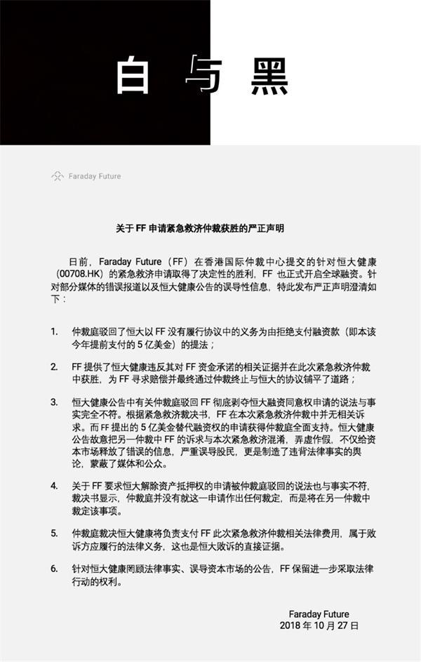 FF發布聲明:恒大支付600萬費用是敗訴方法律義務