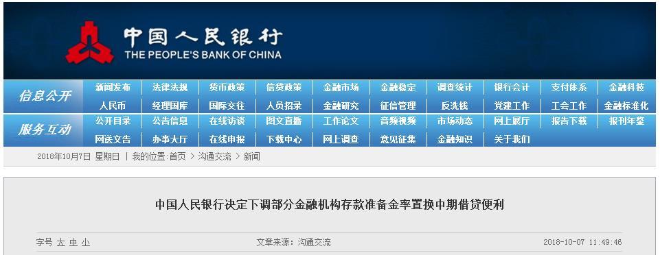 中国人民银行决定下调部分金融机构存款 准备金率置换中期借贷便利