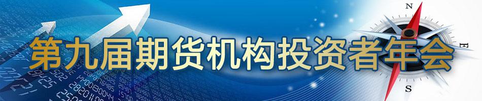 第九届期货机构投资者年会