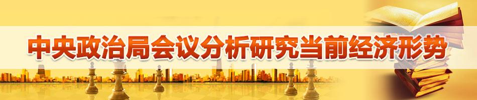 中央政治局会议分析研究当前经济形势