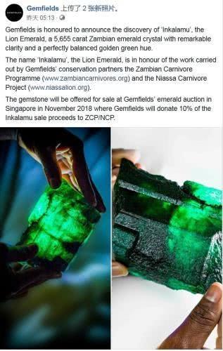 贊比亞發掘1.1kg祖母綠寶石 價值超200萬英鎊