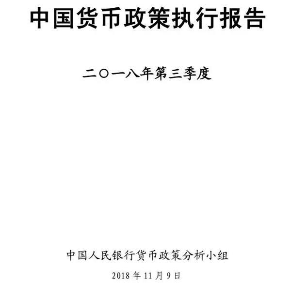央行货币政策执行报告