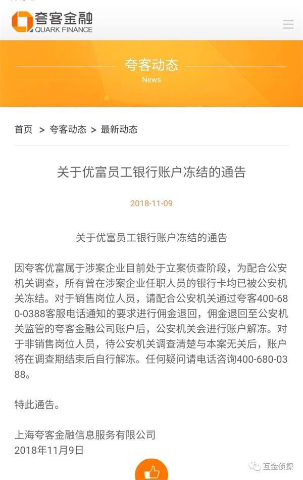 上海夸客優富全部員工銀行卡被警方凍結!銷售人員須退回傭金