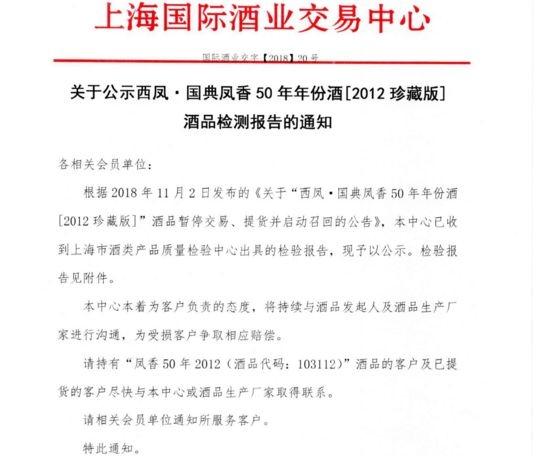 """毒性是三聚氰胺20倍!西鳳酒IPO之路遇""""黑天鵝"""":塑化劑超標近3倍"""