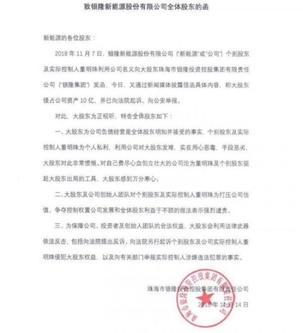 """董明珠遭反诉 银隆大股东发函指其""""用心恶毒""""""""手段恶劣"""""""