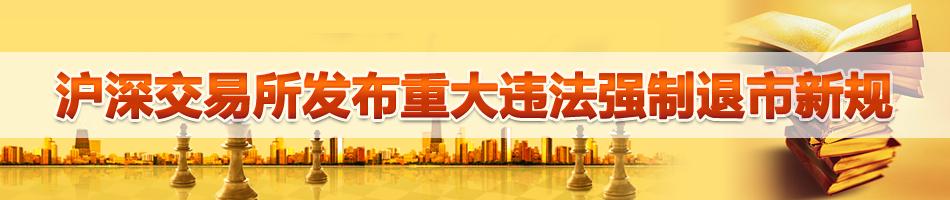 沪深交易所发布重大违法强制退市新规