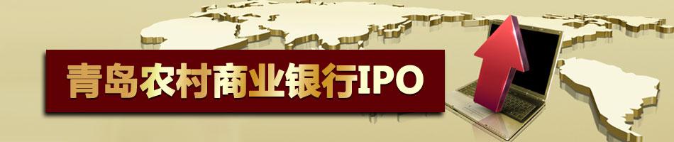 青岛农村商业银行IPO