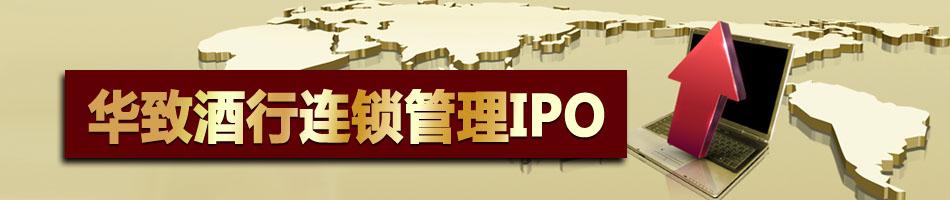 华致酒行连锁管理中小板IPO