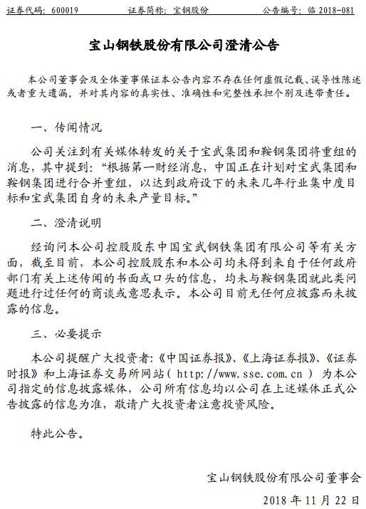 宝钢股份发布澄清公告