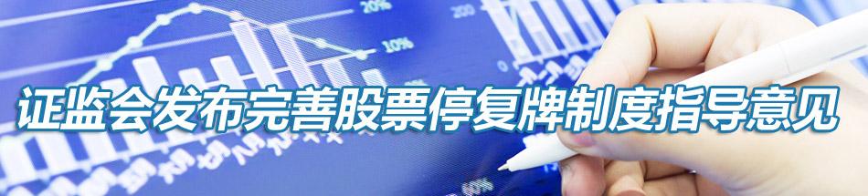 证监会发布完善股票停复牌制度指导意见