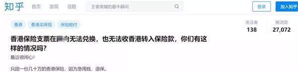 """支票无法兑回内地 香港保险成""""废纸""""?事实真相来了"""