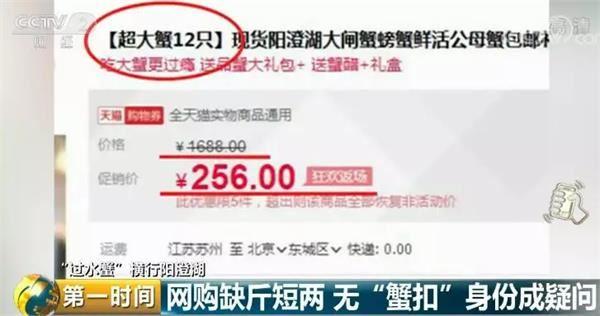 陽澄湖大閘蟹網紅店:一年賣幾十萬件 沒一件是真的