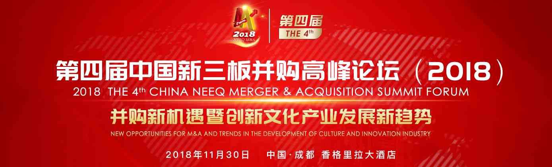第四届中国新三板并购高峰论坛