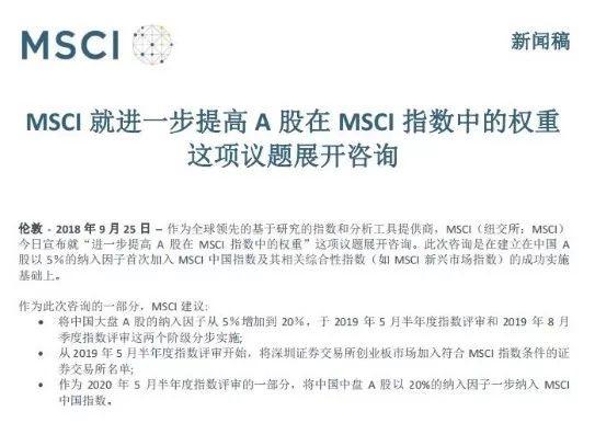 MSCI有新動作 吸金5500億入場!從主板到創業板外資已埋伏哪些票?