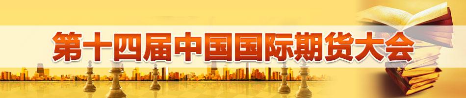 第十四届中国国际期货大会