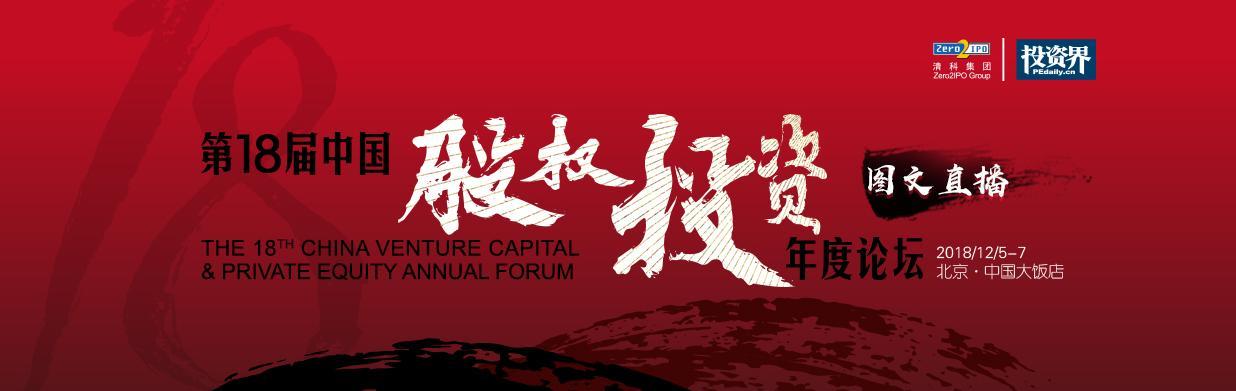 第18届中国股权投资年度论坛