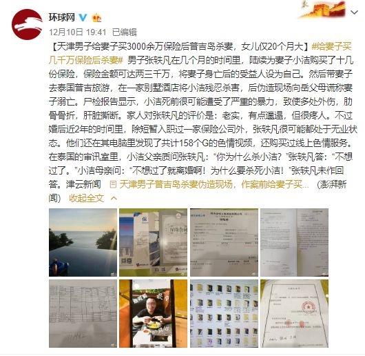 博士炒股上当23万 嫌犯 他太好骗了,广州万隆:区