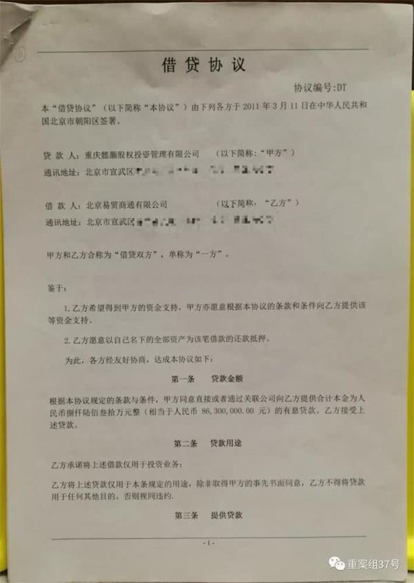 借貸案在京二審勝訴 原告被海口警方以虛假訴訟抓捕