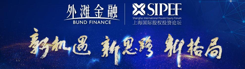 2018外滩金融·上海国际股权投资论坛