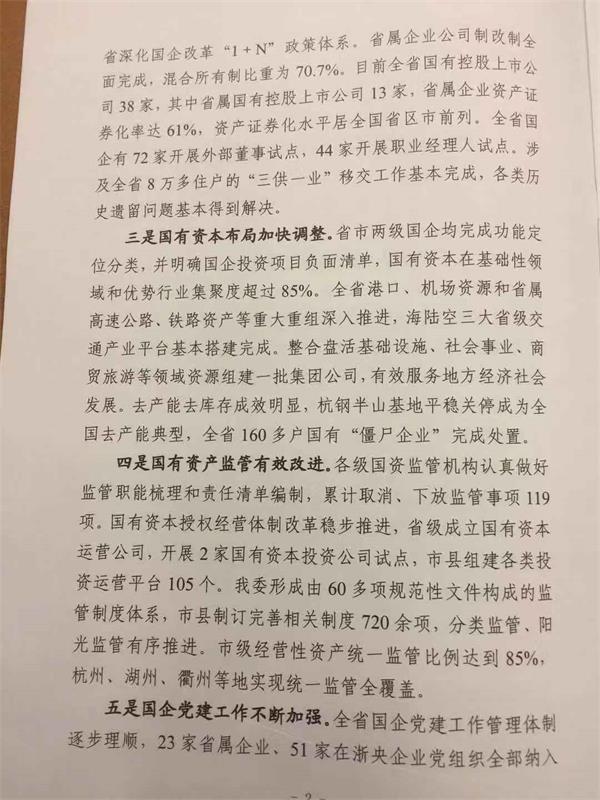 浙江省:省属企业公司制改制全面完成,混合所有制比例70.7%