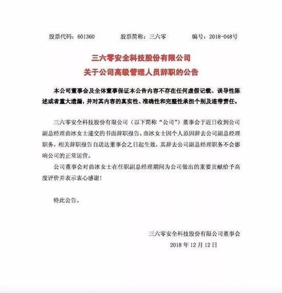 """周鸿祎遭遇""""高管离职潮"""" 360借壳上市后5名高管离职"""