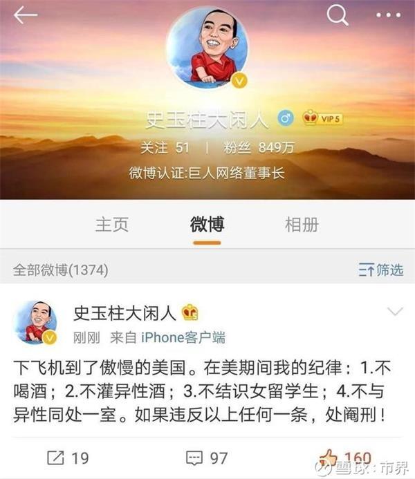 显然,史玉柱的矛头指向的是刘强东。