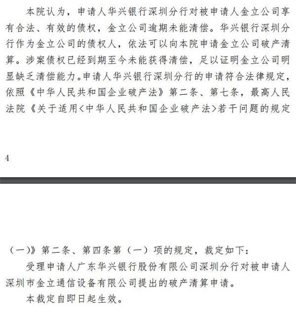 金立表示法院受理破产清算申请