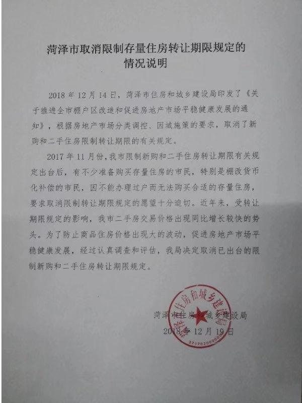 菏泽住建局最新回应:实为取消限制转让期限-中国网地产