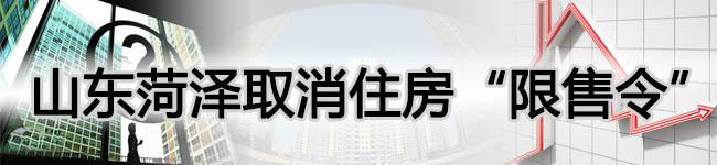 """山东菏泽取消住房""""限售令"""""""