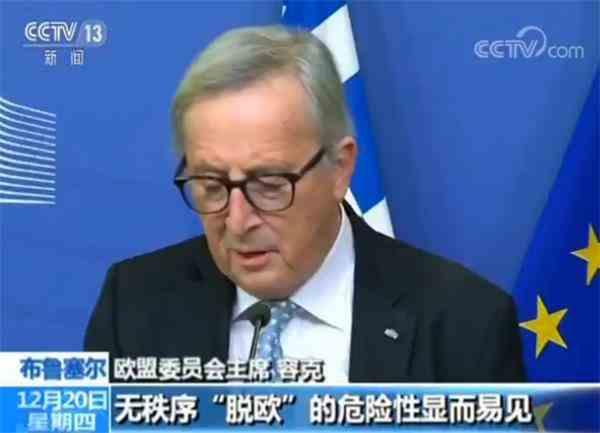 19日,欧盟委员会主席容克也再次强调了这种局面的危险性。