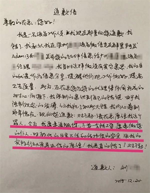 """花总信息泄密者写道歉信道歉:将""""上游""""认定为""""仆人"""""""