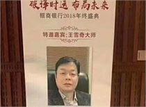 招行年会请风水大师 评论:代客理财不能搞封建迷信