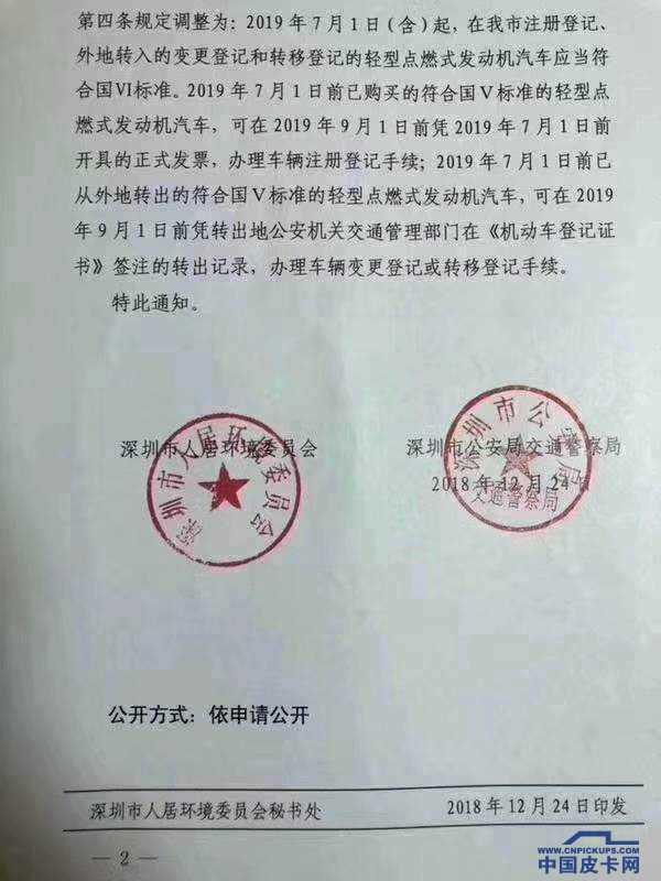 深圳推迟半年实施汽车国六排放标准