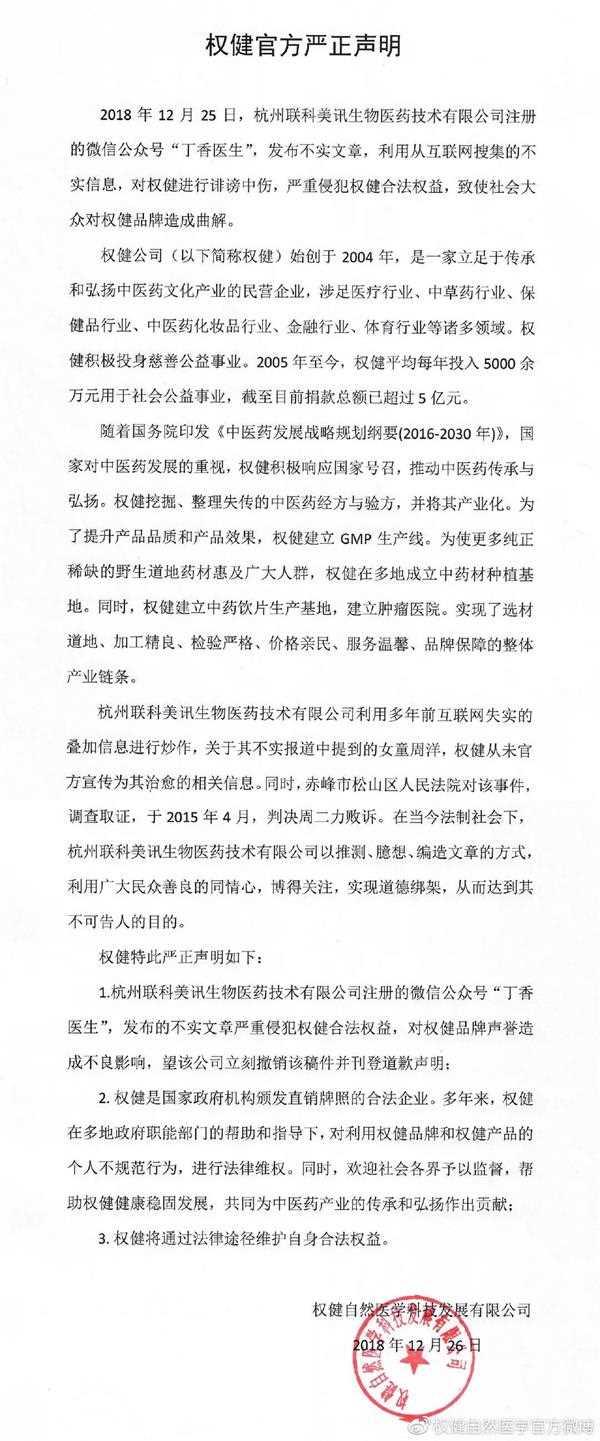 """权健陷保健品骗局旋涡 爆料者称""""欢迎来告"""" """"权健模式""""多次被质疑"""