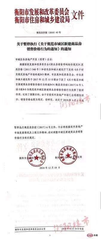 衡陽市住建局回應傳聞:這并不是取消限價而是暫停執行