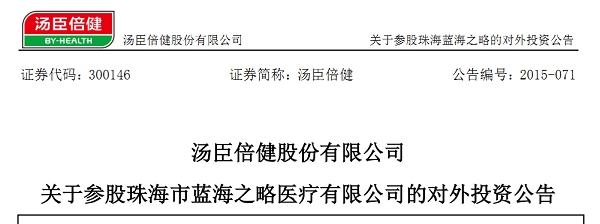 汤臣倍健2015年8月以2600万元参股蓝海之略,转让后持有标的公司2%股权