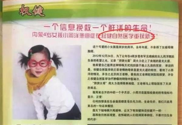 继续刚!丁香医生再曝权健惊人录音!