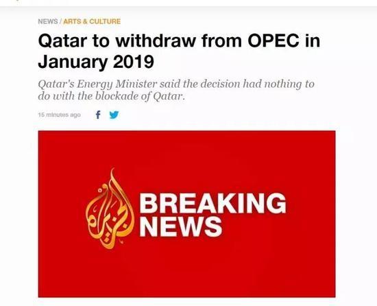 ▲ 卡塔尔 宣布 退 群 的 报道 图为 半岛 电视台 小道 截图