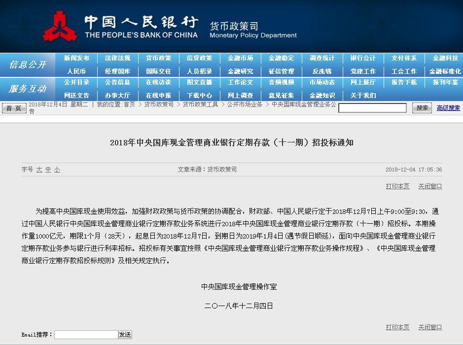 财政部、央行12月7日将进行1000亿元28天期中央国库现金定存招标