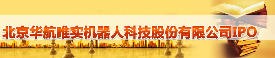 北京华航唯实机器人科技股份有限公司